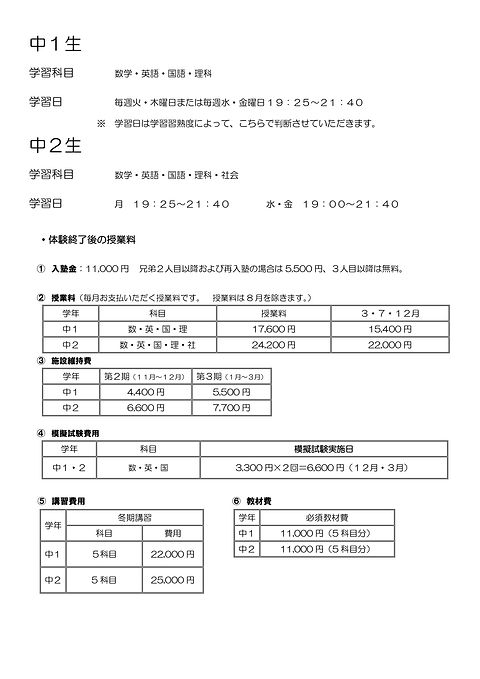 秋 授業日程-4.jpg