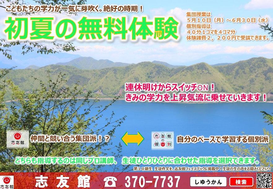 初夏の無料体験チラシ.jpg