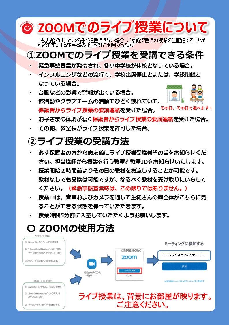 ZOOMの学習方法.jpg