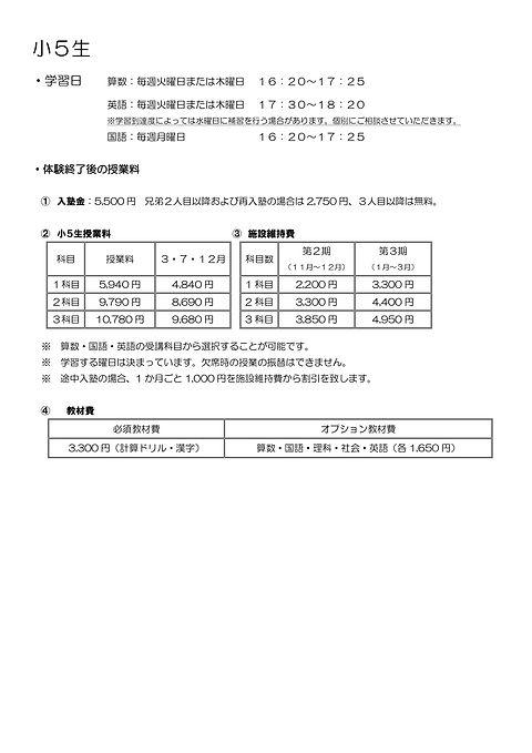 秋 授業日程-2.jpg