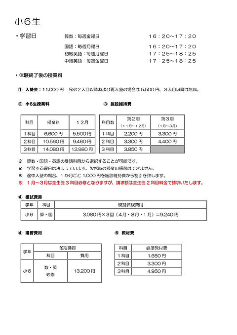 秋 授業日程-3.jpg