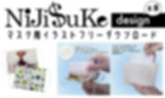 マスクビジュアル2.jpg