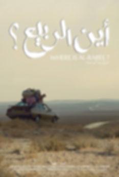Composer for Where is Rabi? Shortfim by Mura Abu Eisheh