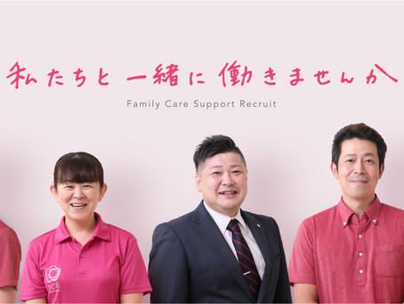介護福祉士 パートスタッフ募集(^^)