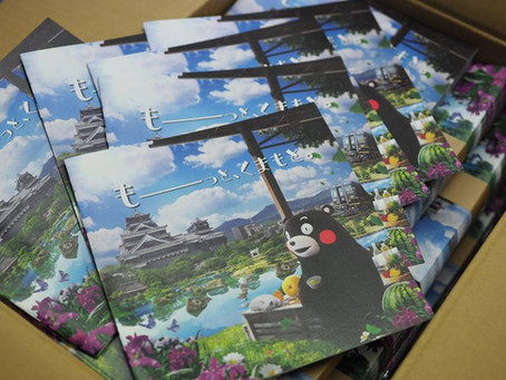 熊本県からパンフレットが届きました