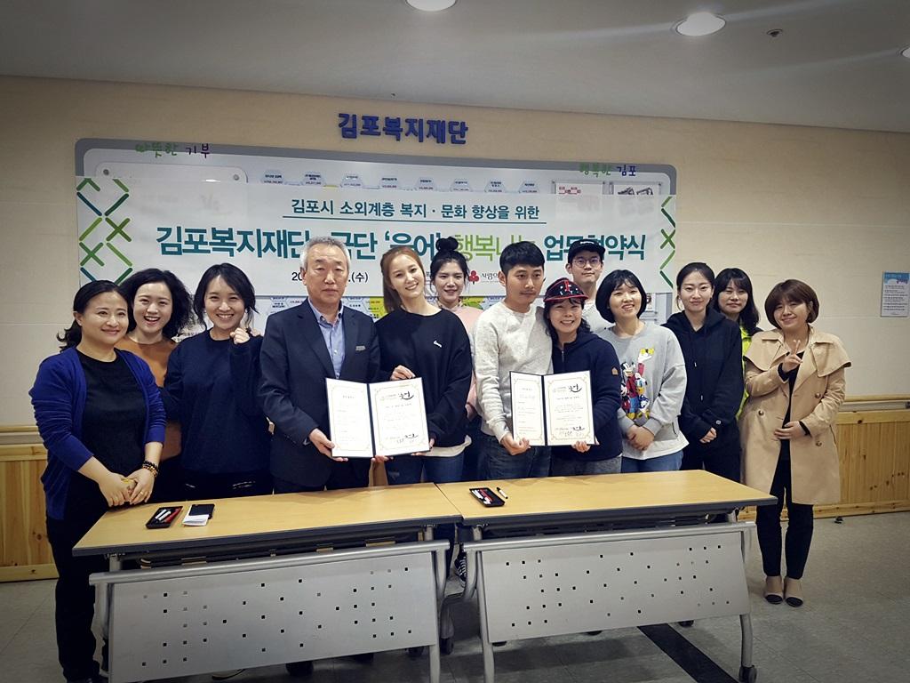 김포복지재단과 MOU체결