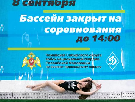 8 сентября бассейн закрыт на соревнования