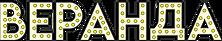 Буза логотипы Веранда .png