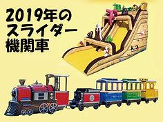 2019スライダー機関車ー.jpg