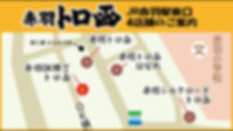 トロ函マップ