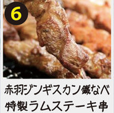 06赤羽ジンギスカン鐡なべ★特製ラムステーキ串.jpg