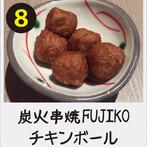08炭火串焼 FUJIKO★チキンボール.jpg