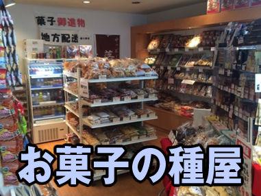12お菓子の種屋.jpg
