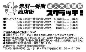 2019赤羽歳末スクラッチ2.jpg