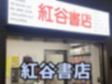 25紅谷書店.jpg