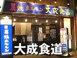 大成食道.jpg