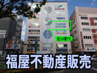 17福屋不動産販売.jpg