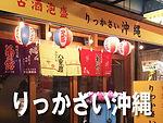 りっかさい沖縄.jpg