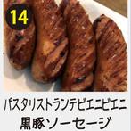 14パスタリストランテ ビエニビエニ★黒豚ソーセージ.jpg