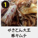01やきとん大王★豚キムチ.jpg