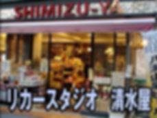 03清水屋.jpg
