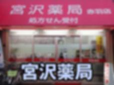 29宮沢薬局.jpg