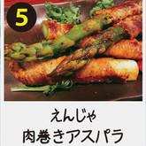 05えんじゃ★肉巻きアスパラ.jpg
