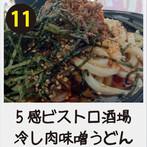11.5感ビストロ酒場★冷し肉味噌うどん.jpg