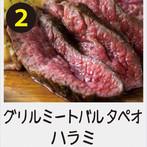 02グリルミートバル タペオ★ハラミ.jpg