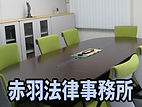 15赤羽法律事務所.jpg