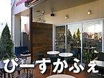 peace café.jpg