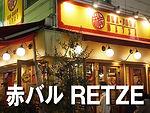 赤バル retze.jpg