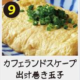 09カフェランドスケープ★出汁巻き玉子.jpg