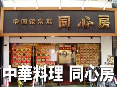 中華料理 同心房