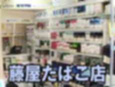 07藤屋たばこ店.jpg