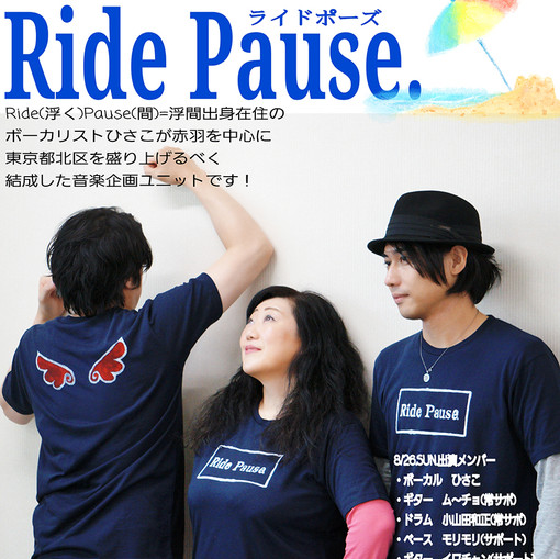 RidePause