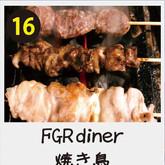 16FGR diner★焼き鳥.jpg