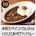 10赤羽スペインバル Circo★イカスミと魚介のブラックカレー.jpg