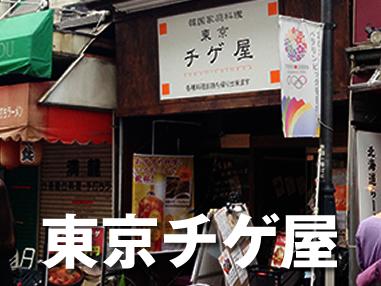 東京チゲ屋