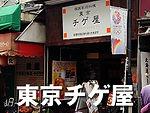 東京チゲ屋.jpg