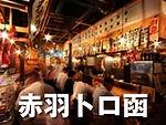 赤羽トロ函.jpg