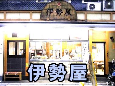 06伊勢屋.jpg