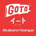 GOTOイート赤羽一番街