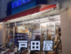 16戸田屋.jpg
