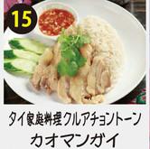 15タイ家庭料理 クルアチョントーン★ カオマンガイ.jpg