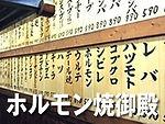 ホルモン焼御殿.jpg