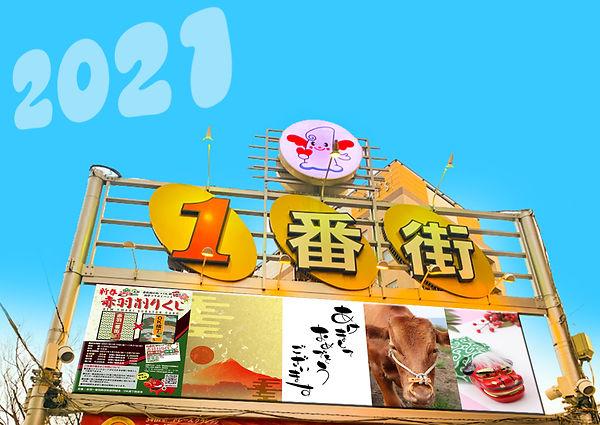2021新年.jpg