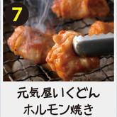 07元気屋いくどん★ホルモン焼き.jpg