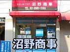 09沼野商事.jpg