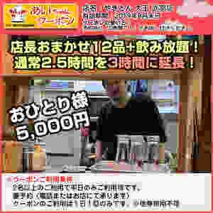 やきとん大王 店長おまかせ5,000円!